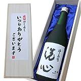 人気【いつもありがとうございます】洗心(純米大吟醸) 720ml 桐箱入り 久保田 萬寿の蔵です