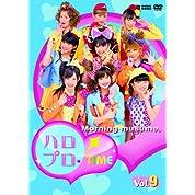 ハロプロ・TIME Vol.9 [DVD]