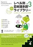 レベル別日本語多読ライブラリー にほんごよむよむ文庫 レベル4 vol.3