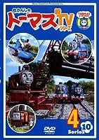 きかんしゃトーマス 新TVシリーズ 〈第10シリーズ〉4 [DVD]