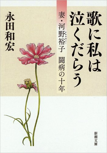 歌に私は泣くだらう: 妻・河野裕子 闘病の十年 (新潮文庫)