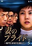 妻のプライド~絶望と裏切りを越えて DVD-BOX5[DVD]