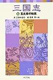 三国志〈5〉五丈原の秋風 (ポプラポケット文庫)