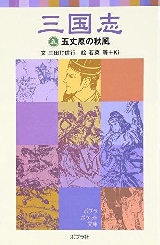 三国志〈5〉五丈原の秋風 (ポプラポケット文庫)の詳細を見る