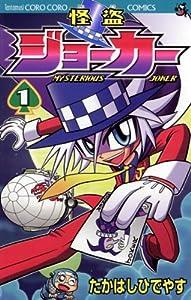 怪盗ジョーカー(1) (てんとう虫コミックス)