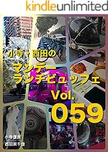 小寺・西田の「マンデーランチビュッフェ」 Vol.059