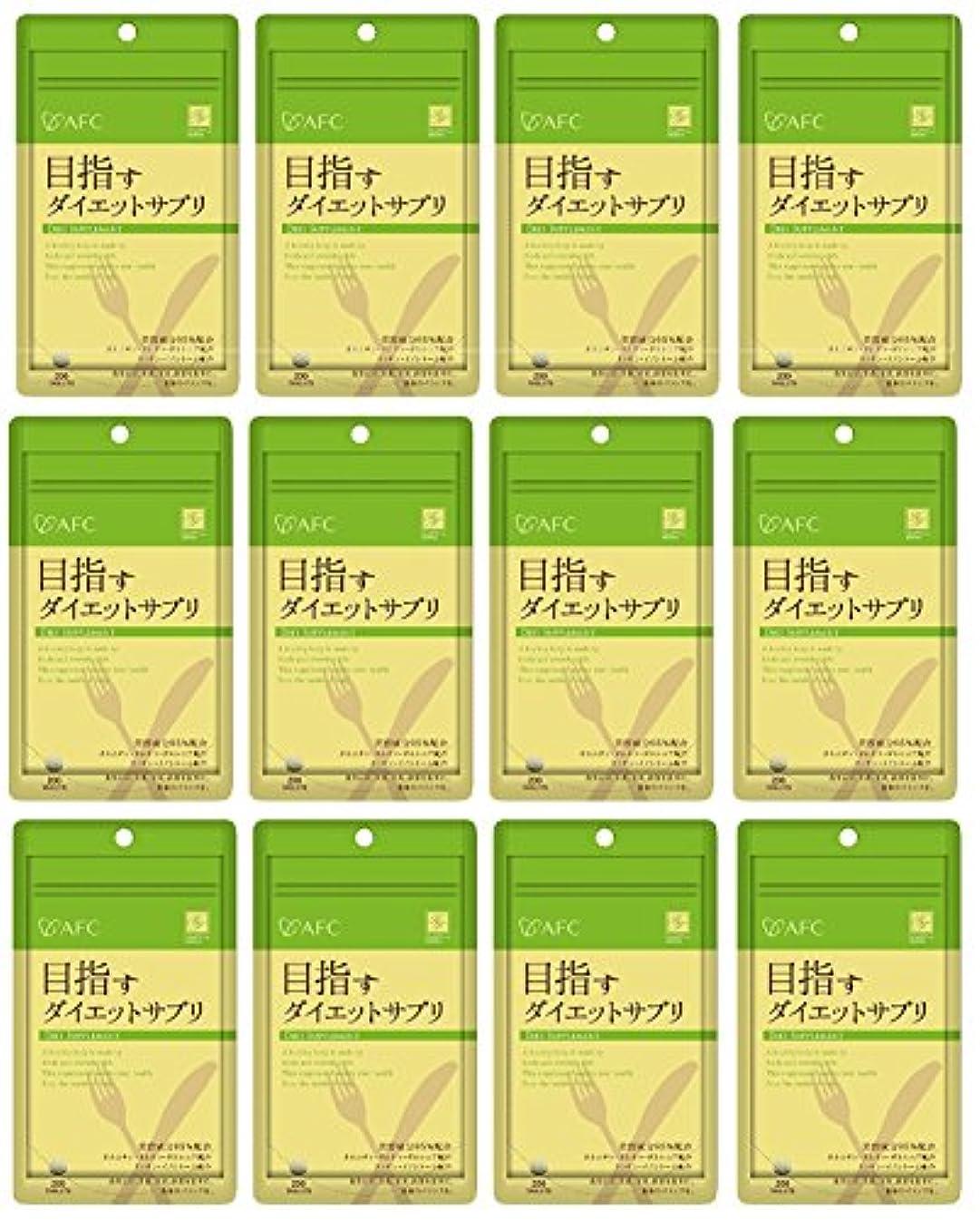 アークブルーベルファン【X12個セット】 AFC ハートフルS 目指す ダイエットサプリ 200粒 【国内正規品】