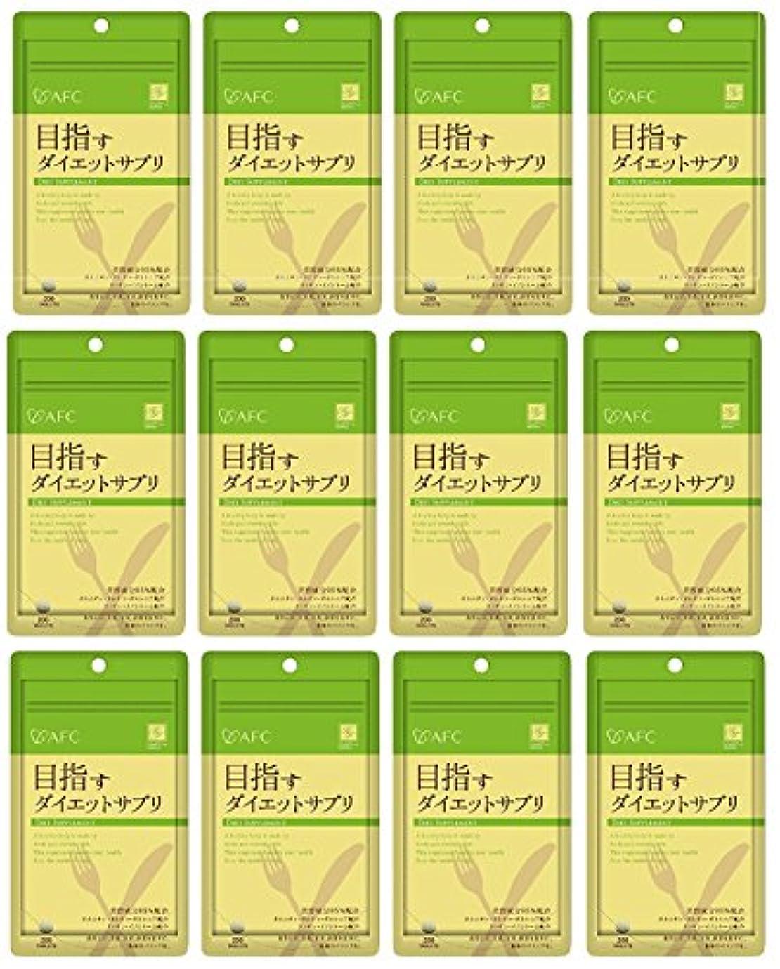 発揮するプログラムダブル【X12個セット】 AFC ハートフルS 目指す ダイエットサプリ 200粒 【国内正規品】