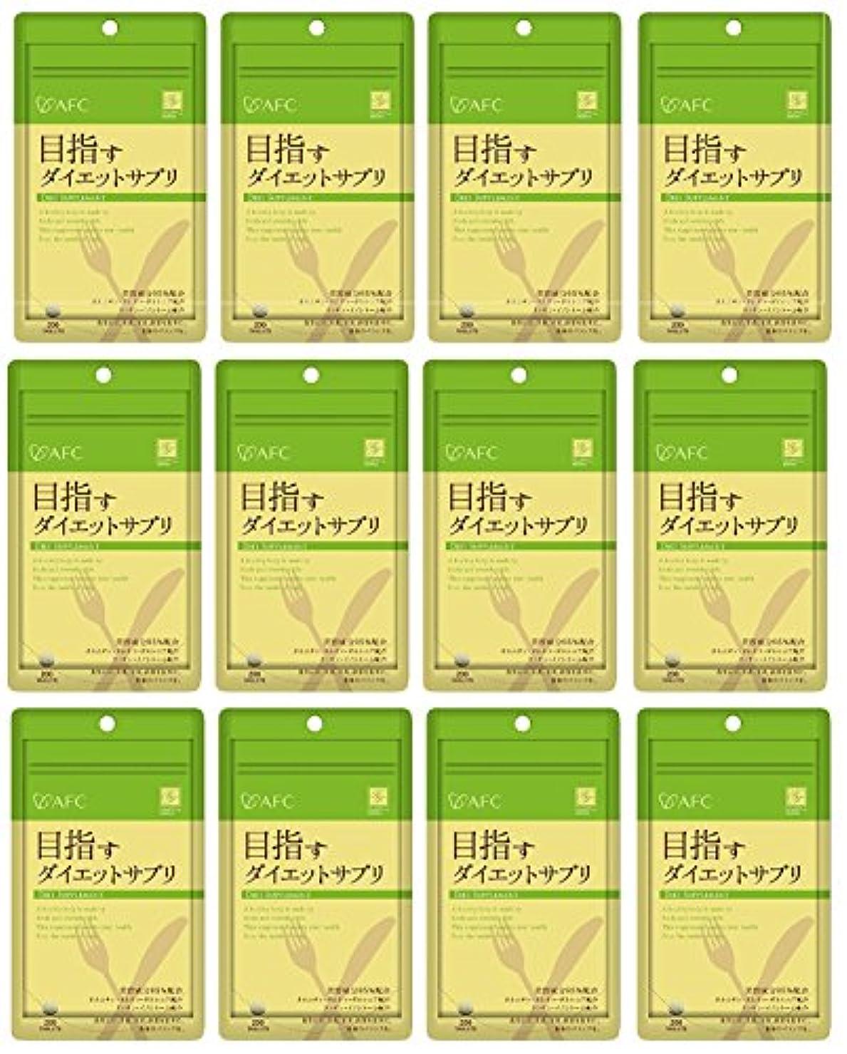 【X12個セット】 AFC ハートフルS 目指す ダイエットサプリ 200粒 【国内正規品】