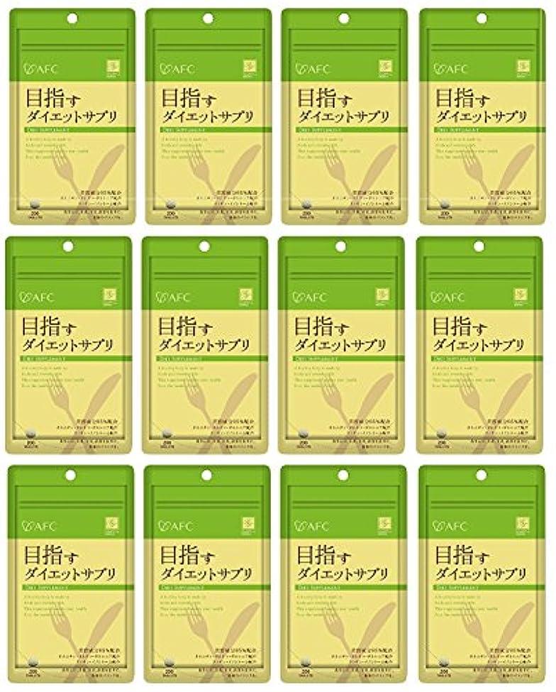 ヒゲ一般的に菊【X12個セット】 AFC ハートフルS 目指す ダイエットサプリ 200粒 【国内正規品】