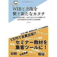 WEBと出版を繋ぐ新たなカタチ: AGFAの成長を礎に、あなたのビジネスを展開する受注印刷製本方式の新たな出版戦略
