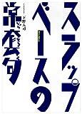 スラップ・ベースの常套句 [DVD]