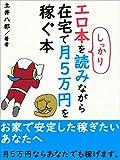 エロ本を読みながら在宅で月5万円を稼ぐ本