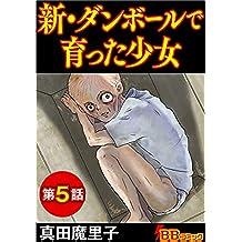 新・ダンボールで育った少女 分冊版 第5話 (BBコミック)