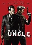 コードネーム U.N.C.L.E./THE MAN FROM U.N.C.L.E.
