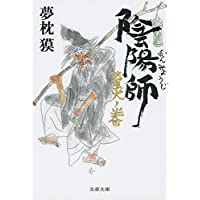 陰陽師 螢火ノ巻 (文春文庫)