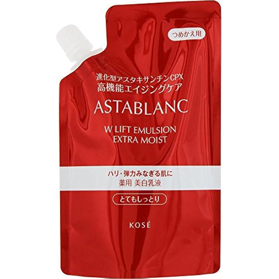 溶かすさせるサドル[医薬部外品] アスタブラン Wリフト エマルジョン とてもしっとり (つめかえ用) 90mL
