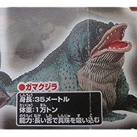 ガシャポンHGシリーズ ウルトラマン : ガマクジラ