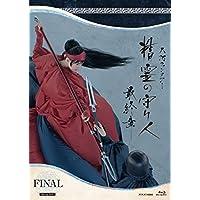 【Amazon.co.jp限定】精霊の守り人 最終章 Blu-ray BOX