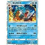 ポケモンカードゲーム SM9 028/095 ギャラドス 水 (R レア) 拡張パック タッグボルト