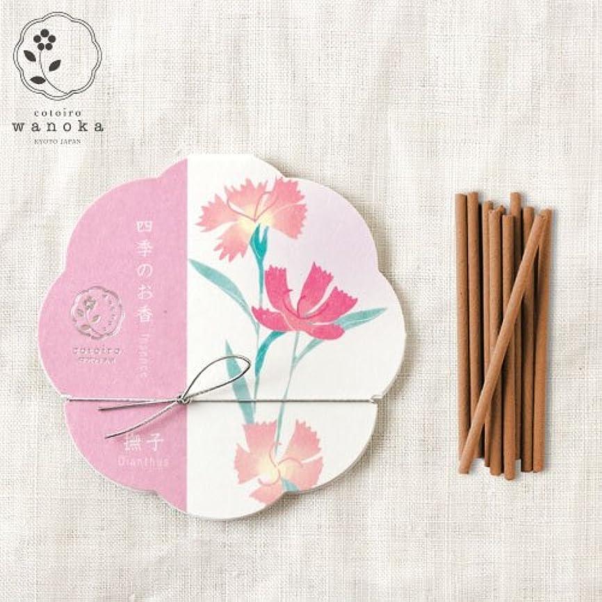 失敗適切に航空wanoka四季のお香(インセンス)撫子《撫子をイメージした可憐な香り》ART LABIncense stick