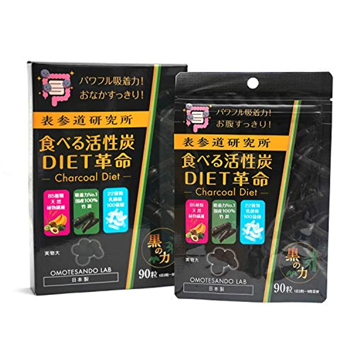 トランクライブラリ管理者運命食べる活性炭DIET革命90粒 3個お得セット