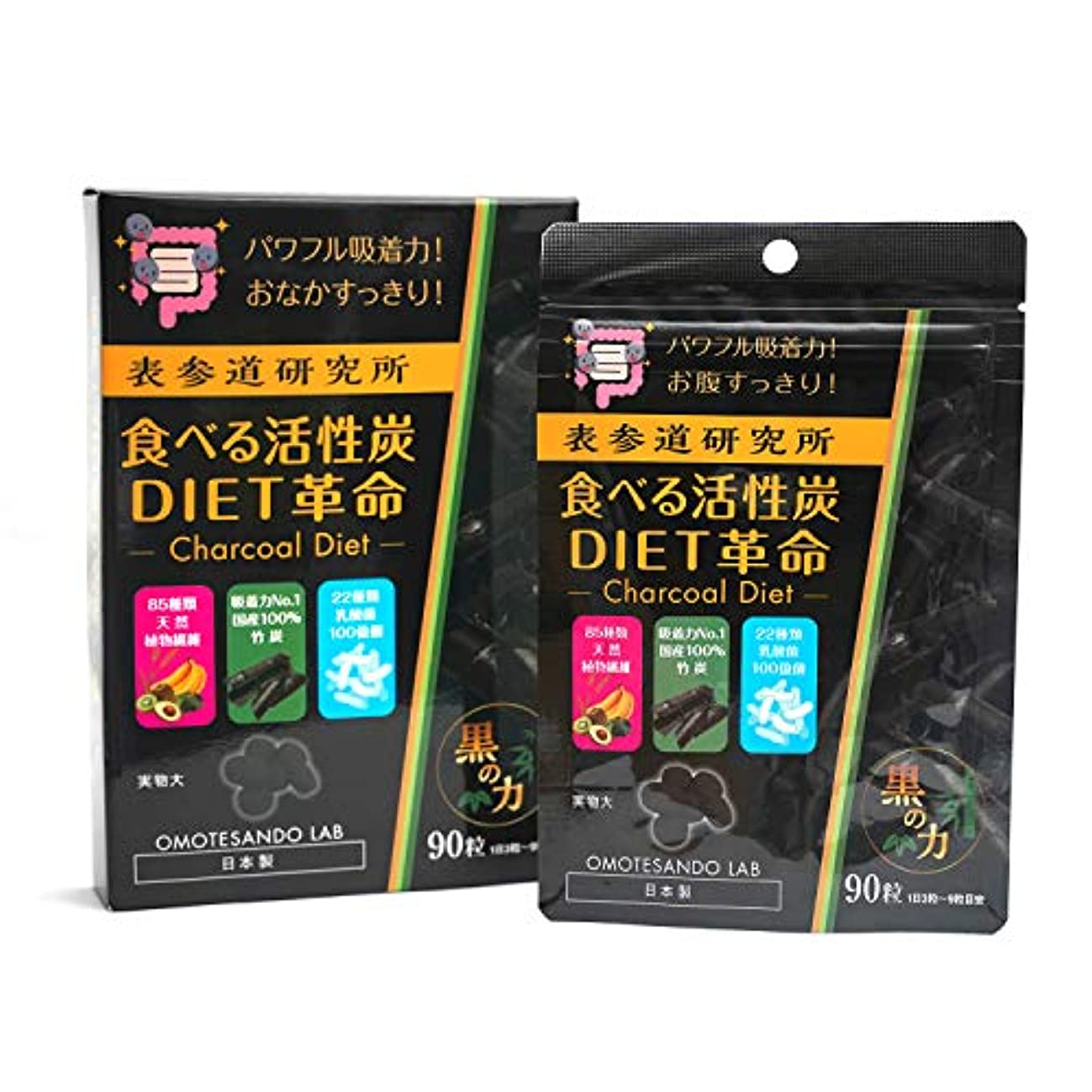 使用法クリケットトレッド食べる活性炭DIET革命90粒 3個お得セット