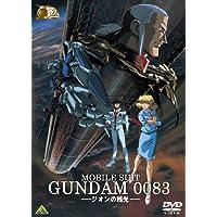 ガンダム30thアニバーサリーコレクション 機動戦士ガンダム0083 -ジオンの残光-