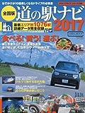 全国 道の駅ナビ2017 (CARTOPMOOK)