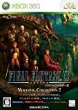 プレイオンライン/ファイナルファンタジーXI ヴァナディールコレクション2 - Xbox360
