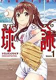 球詠 1巻 (まんがタイムKRコミックス)