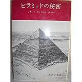 ピラミッドの秘密 (1981年)