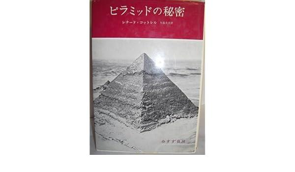 ピラミッドの秘密 (1981年) | レ...