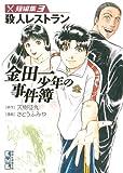 金田一少年の事件簿 短編集(3)殺人レストラン (週刊少年マガジンコミックス)