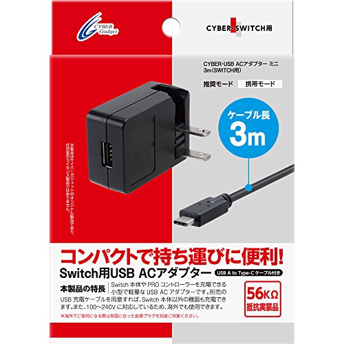 CYBER ・ ACアダプター ミニ ( Nintendo Switch 用) 3m 【USB接続タイプ 海外使用可能】