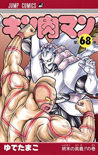 キン肉マン 68 (ジャンプコミックス)