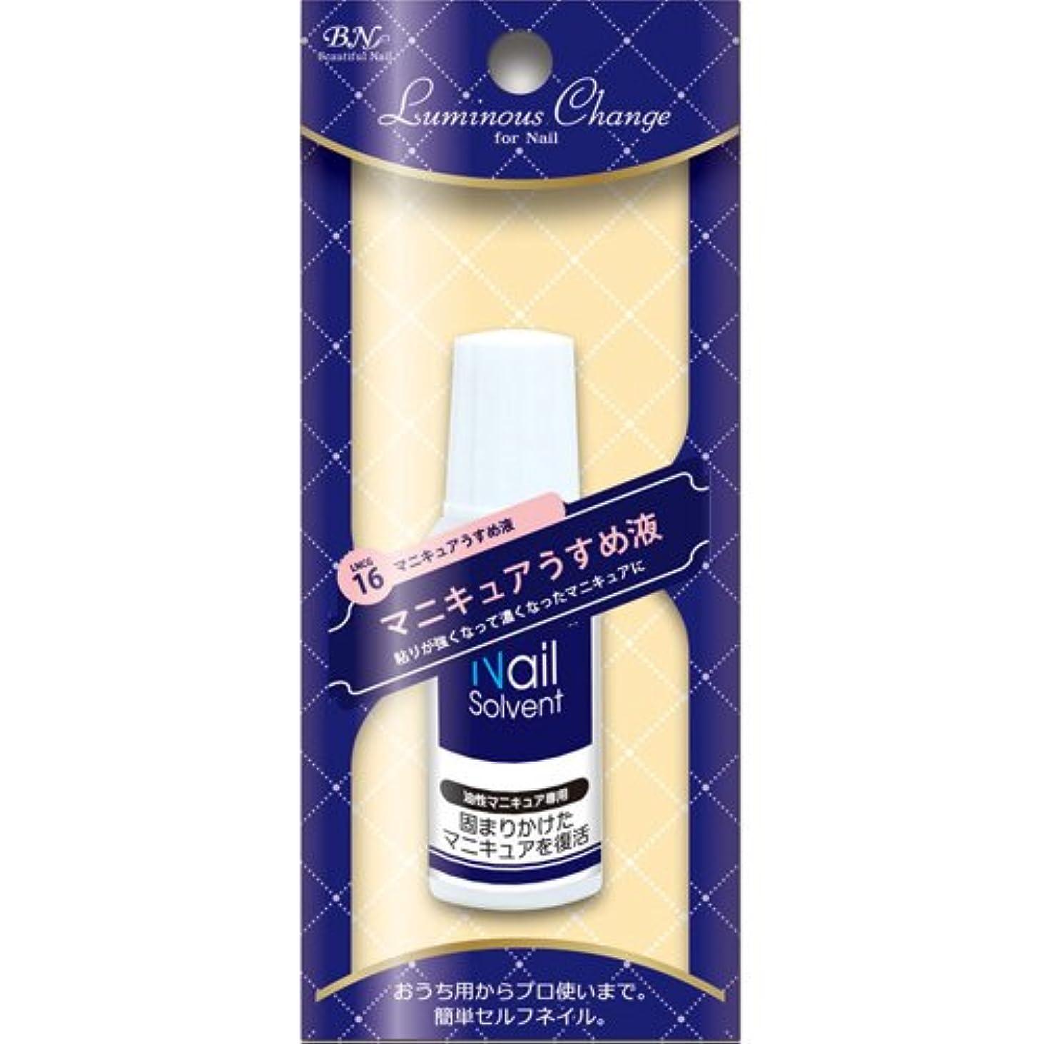 要旨ボンドエンゲージメントBN マニキュアうすめ液 LNCG-16 (24.5g)