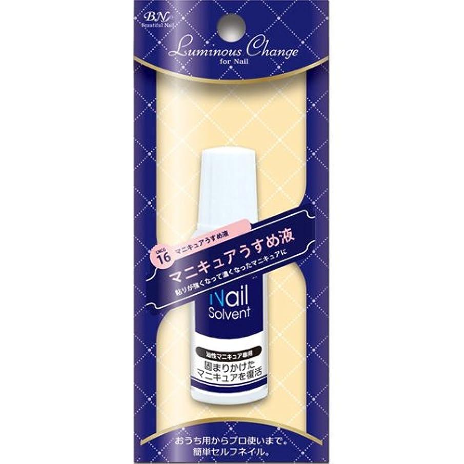 こどもの日ハリウッドミニチュアBN マニキュアうすめ液 LNCG-16 (24.5g)