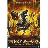 ナイトメア ミュージアム [DVD]