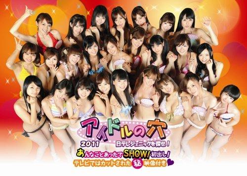 アイドルの穴2011 ~日テレジェニックを探せ!~ あんなことあったでSHOW! 初出し!テレビではカットされた㊙映像付き♥ [DVD]