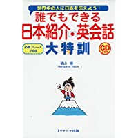 誰でもできる 日本紹介英会話 大特訓