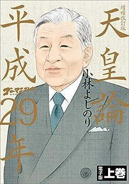 ゴーマニズム宣言SPECIAL 天皇論平成29年~増補改訂版の書影