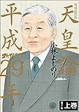 ゴーマニズム宣言SPECIAL 天皇論平成29年?増補改訂版? 上巻