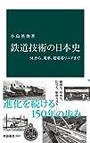 鉄道技術の日本史 SLから、電車、超電導リニアまで (中公新書)