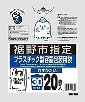 【200枚入(20枚×10冊)】新 裾野市プラスチック製30L20P