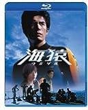 海猿 [Blu-ray]