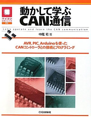 動かして学ぶCAN通信―AVR、PIC、Arduinoを使ったCANコントローラとの接続とプログラミング (マイコン活用シリーズ)の詳細を見る