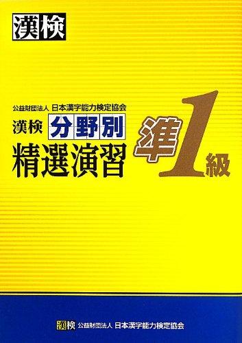 漢検 準1級 分野別 精選演習
