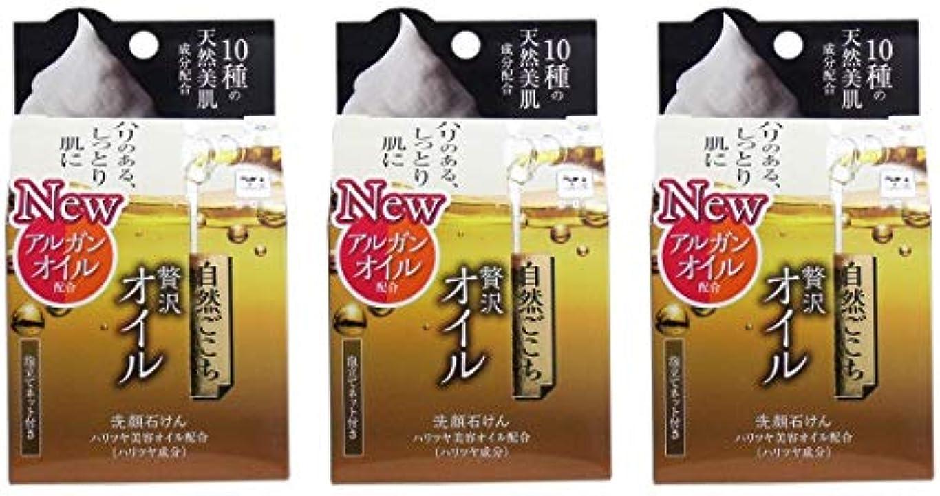 【まとめ買い】自然ごこち 贅沢オイル 洗顔石けん 80g【×3個】