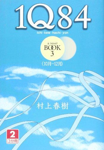 1Q84 BOOK3(10月ー12月) (大活字文庫 202)の詳細を見る